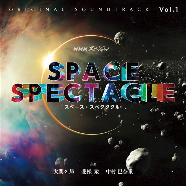 大間々昂・兼松衆・中村巴奈重が音楽を担当する、NHKスペシャル「スペース・スペクタクル」9月8日(日) 放送&サウンドトラック好評発売中