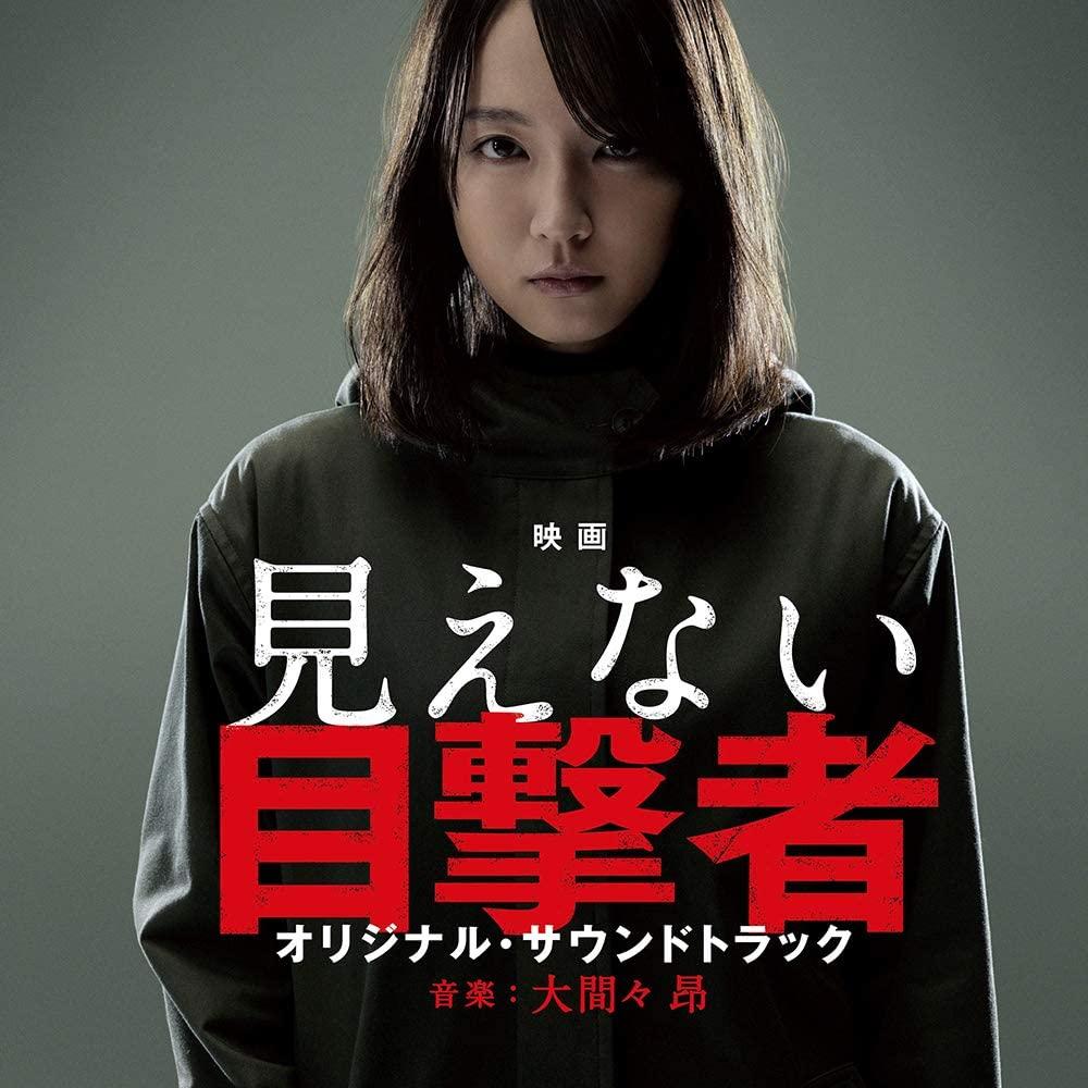 大間々昂が音楽を担当する、映画「見えない目撃者」9月20日(金) 公開 &オリジナル・サウンドトラック発売中