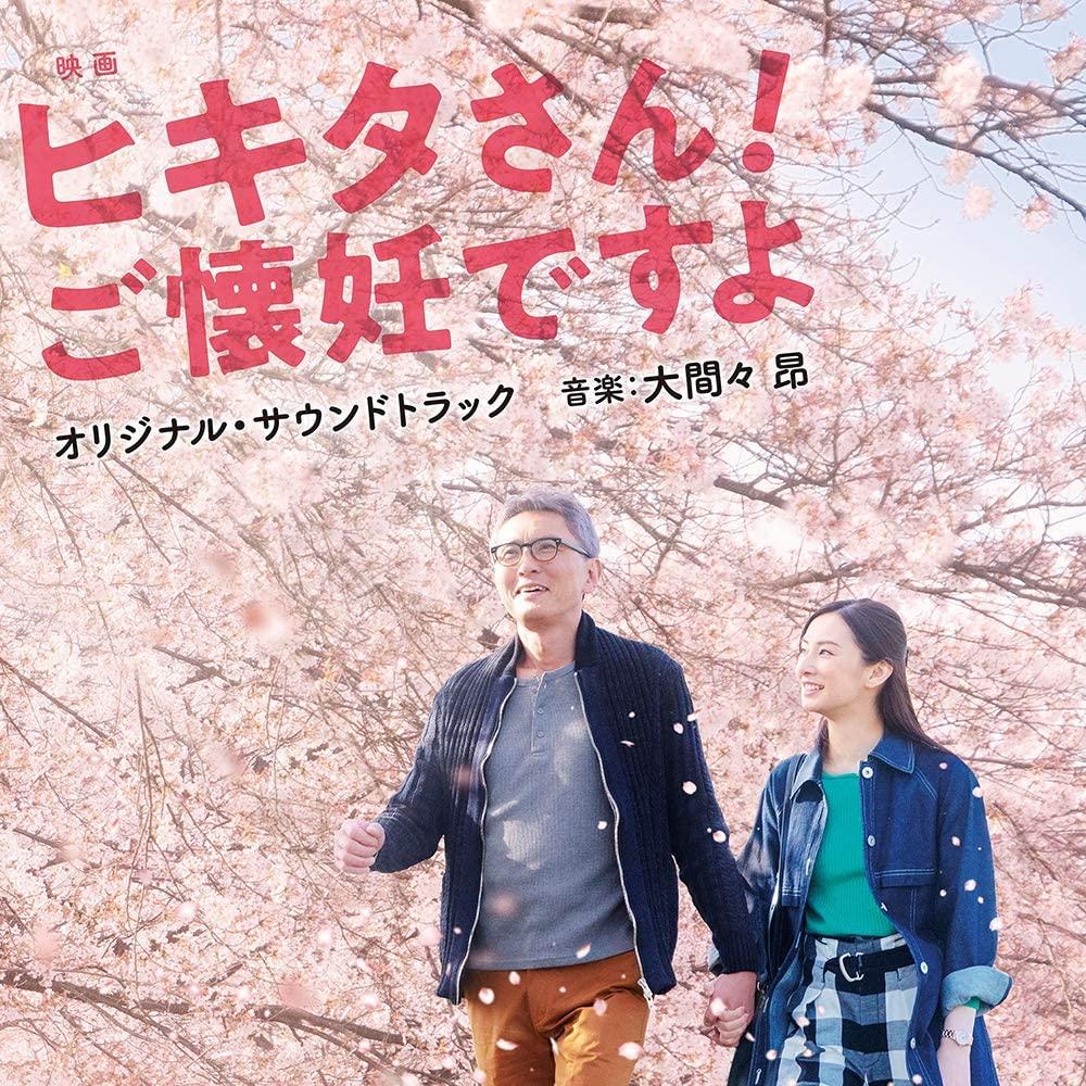 大間々昂が音楽を担当する、映画「ヒキタさん!ご懐妊ですよ」10月4日(金) 公開 &サウンドトラック好評発売中