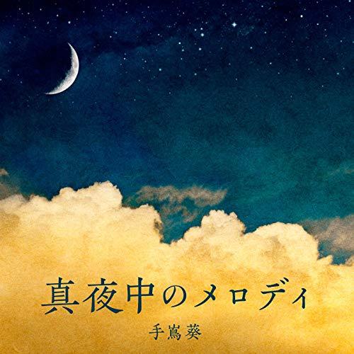 手嶌葵「真夜中のメロディ」