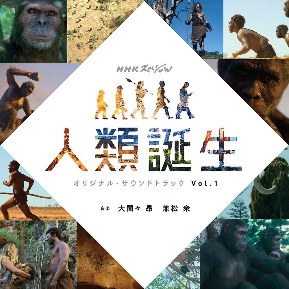 NHKスペシャル「人類誕生」Vol1