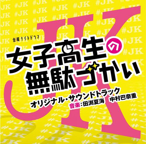 田渕夏海・中村巴奈重が音楽を担当する、金曜ナイトドラマ「女子高生の無駄づかい」サウンドトラック3月4日(水)発売