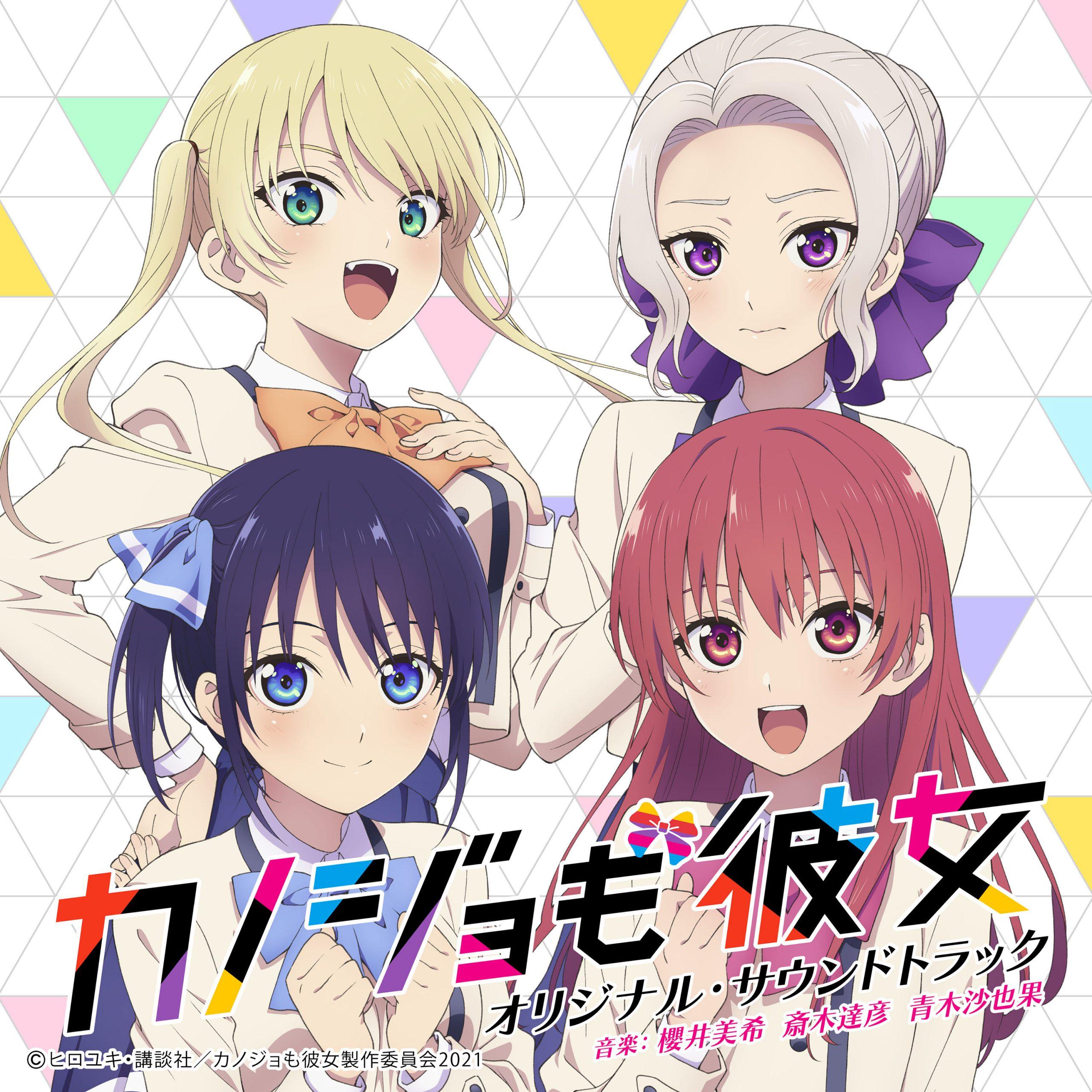 櫻井美希、斉木達彦、青木沙也果が音楽を担当した、TVアニメ「カノジョも彼女」オリジナル・サウンドトラックが9月22日(水)より絶賛配信中!